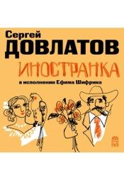 Постер к фильму Иностранка. Сергей Довлатов 2020