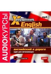 Постер к фильму X-Polyglossum English. Английский в дороге. Курс для начинающих. Сборник 2020