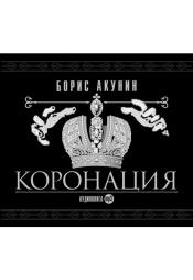 Постер к фильму Коронация, или последний из романов. Борис Акунин 2020