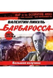 Постер к фильму Барбаросса. Часть 3. Большая излучина. Валентин Пикуль 2020