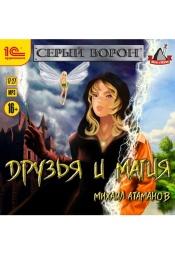 Постер к фильму Друзья и магия. Михаил Атаманов 2020