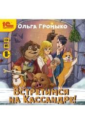 Постер к фильму Встретимся на Кассандре!. Ольга Громыко 2020