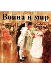 Постер к фильму Война и мир. В 4-х томах. Лев Толстой 2020