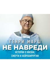 Постер к фильму Не навреди. Истории о жизни, смерти и нейрохирургии. Генри Марш 2020