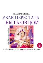 Постер к фильму #Как перестать быть овцой. Избавление от страдашек. Шаг за шагом. Ника Набокова 2020