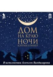 Постер к фильму Дом на краю ночи. Кэтрин Бэннер 2020