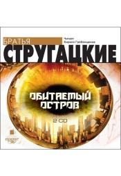 Постер к фильму Обитаемый остров. Аркадий и Борис Стругацкие 2020