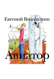 Постер к фильму Авиатор. Евгений Водолазкин 2020