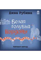Постер к фильму Белая голубка Кордовы. Дина Рубина 2020