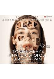 Постер к фильму Продвижение личных блогов в Инстаграм: пошаговое руководство. Александра Митрошина 2020