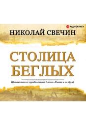 Постер к фильму Столица беглых. Николай Свечин 2020