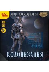 Постер к фильму Колонизация. Иван Магазинников 2020