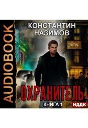 Постер к фильму Охранитель. Константин Назимов 2020