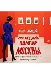 Постер к фильму Последний вампир Москвы. Стасс Бабицкий 2020