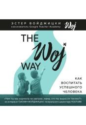 Постер к фильму The Woj Way. Как воспитать успешного человека. Эстер Войджицки 2020