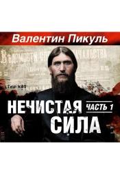 Постер к фильму Нечистая сила (часть 1-я). Валентин Пикуль 2020