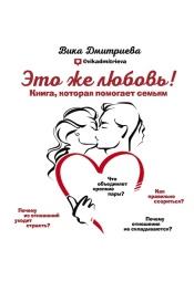 Постер к фильму Это же любовь! Книга, которая помогает семьям. Виктория Дмитриева 2020