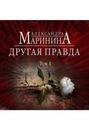 Постер к фильму Другая правда. Том 1. Александра Маринина 2020