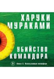 Постер к фильму Убийство Командора. Книга 2. Ускользающая метафора. Харуки Мураками 2020