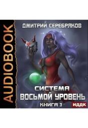 Постер к фильму Система. Восьмой уровень. Книга 3. Дмитрий Серебряков 2020