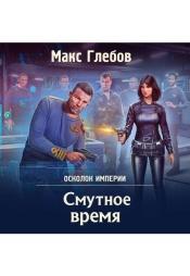 Постер к фильму Смутное время. Макс Глебов 2020