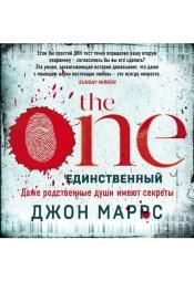 Постер к фильму The One. Единственный. Джон Маррс 2020
