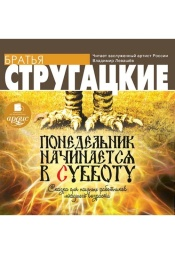Постер к фильму Понедельник начинается в субботу. Аркадий и Борис Стругацкие 2020