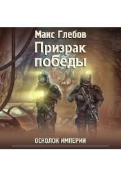 Постер к фильму Призрак победы. Макс Глебов 2020