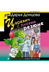 Постер к фильму Царевич с плохим резюме. Дарья Донцова 2020