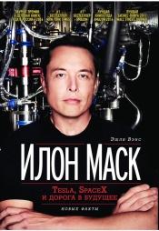 Постер к фильму Илон Маск: Tesla, SpaceX и дорога в будущее. Эшли Вэнс 2020