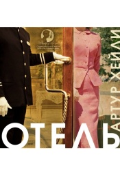 Постер к фильму Отель. Артур Хейли 2020