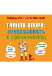 Постер к фильму Тайная опора. Привязанность в жизни ребенка. Людмила Петрановская 2020