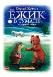 Постер к фильму Ёжик в тумане и другие сказки. Сергей Козлов 2020