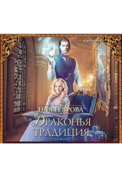 Постер к фильму Драконья традиция. Ная Геярова 2020
