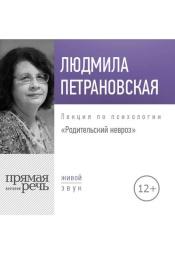 Постер к фильму Лекция «Родительский невроз». Людмила Петрановская 2020