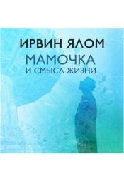 Постер к фильму Мамочка и смысл жизни. Ирвин Ялом 2020