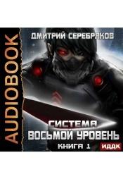 Постер к фильму Система. Восьмой уровень. Книга 1. Дмитрий Серебряков 2020