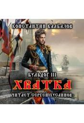 Постер к фильму Бульдог. Хватка. Константин Калбазов 2020