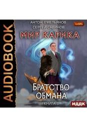 Постер к фильму Братство обмана. Сергей Савинов,Антон Емельянов 2020
