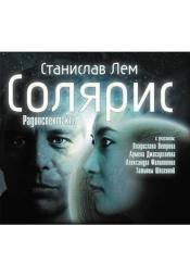 Постер к фильму Солярис. Станислав Лем 2020