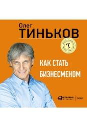 Постер к фильму Как стать бизнесменом. Олег Тиньков 2020