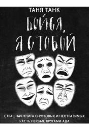 Постер к фильму Бойся, я с тобой. Страшная книга о роковых и неотразимых. Часть первая: кругами ада. Таня Танк 2020