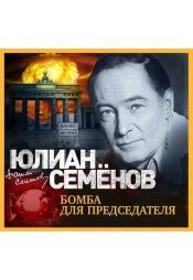 Постер к фильму Бомба для председателя. Юлиан Семенов 2020