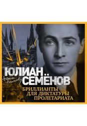 Постер к фильму Бриллианты для диктатуры пролетариата. Юлиан Семенов 2020
