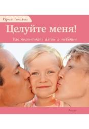 Постер к фильму Целуйте меня! Как воспитывать детей с любовью. Карлос Гонсалес 2020