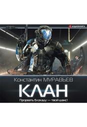 Постер к фильму Клан. Константин Муравьёв 2020