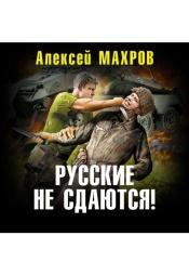 Постер к фильму Русские не сдаются!. Алексей Махров 2020