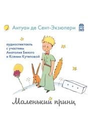 Постер к фильму Маленький принц (аудиоспектакль). Антуан де Сент-Экзюпери 2020