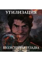 Постер к фильму Бессистемная отладка. Утилизация. Тимофей Царенко 2020