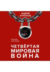 Постер к фильму Четвертая мировая война. Будущее уже рядом. Андрей Курпатов 2020
